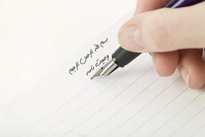 نمونه دادخواست اثبات وصیت نامه