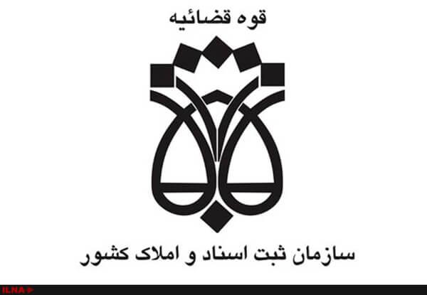 آدرس ادارات ثبت اسناد تهران