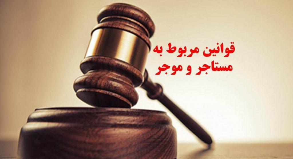 قانون موجر و مستاجر