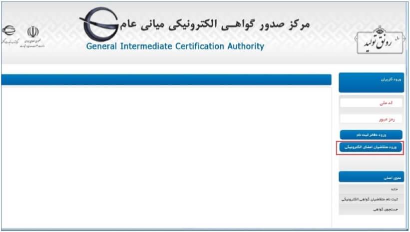 ثبت نام اینترنتی گواهی امضای دیجیتال