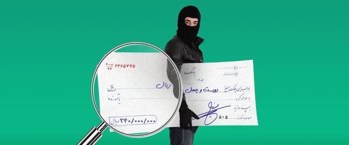 مجازات جعل امضای چک