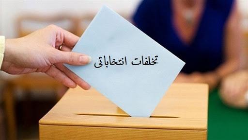 پیشگیری از جرایم انتخاباتی