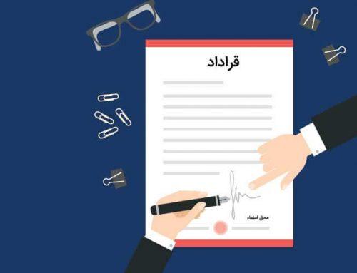 وکیل تنظیم قرارداد