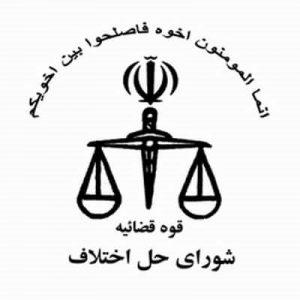 شرایط عضویت در شورای حل اختلاف