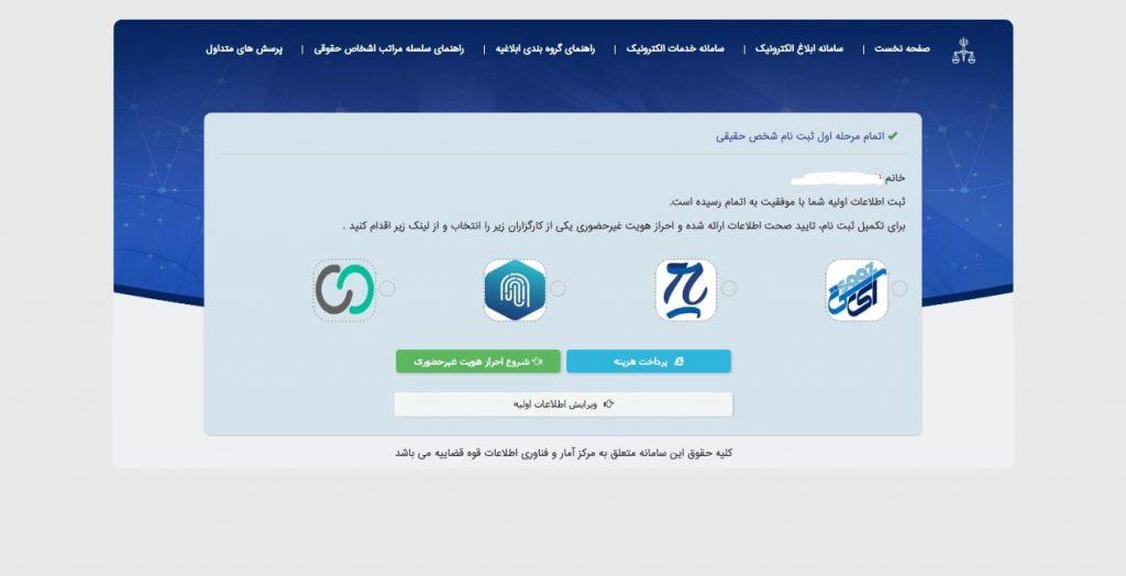 احراز هویت ثنا غیر حضوری